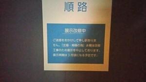 20141219_kasaisui19