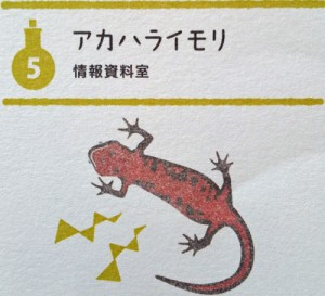 20141219_kasaisui38