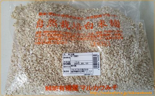 マルカワ味噌の自然栽培白米麹