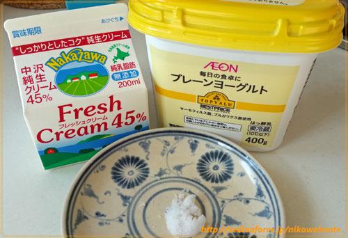 発酵バター材料