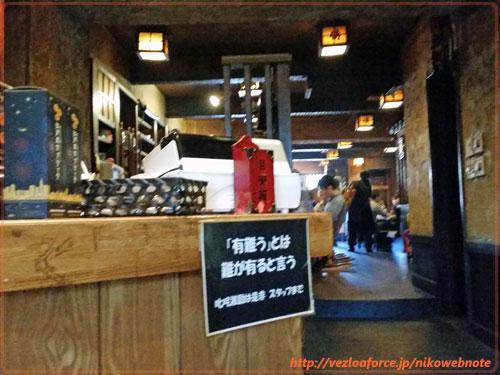 20151003_01samuraicafe