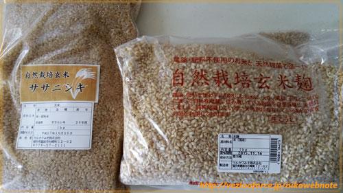 玄米甘酒材料