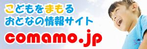 comamo-banner