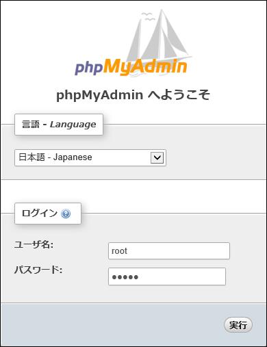 qnap-phpmyadmin-3