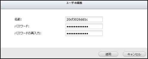 RADIUS MAC認証ユーザ登録