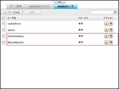 RADIUS MAC認証ユーザ登録リスト