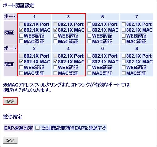 RADIUS 802.1X MAC認証