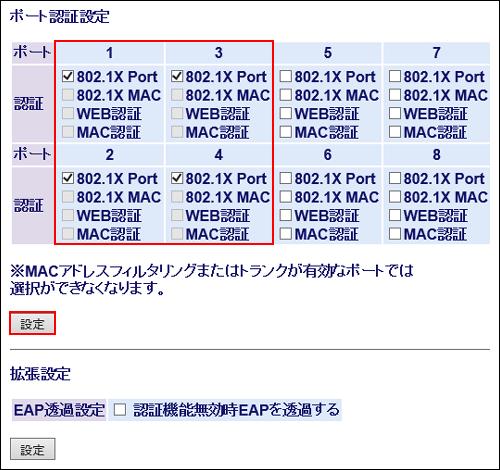 RADIUS 802.1X ポート有効