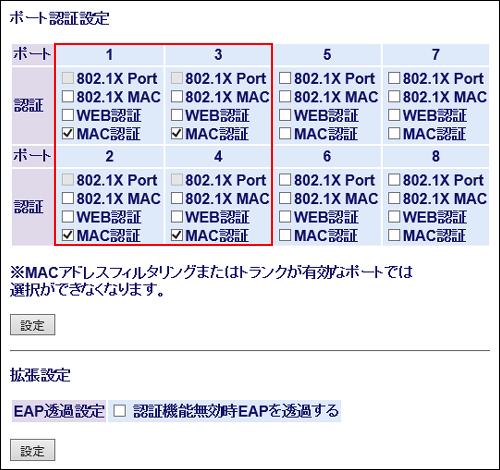 RADIUS MAC認証設定
