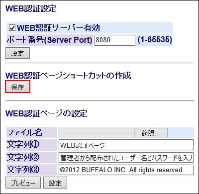 RADIUS WEB認証保存