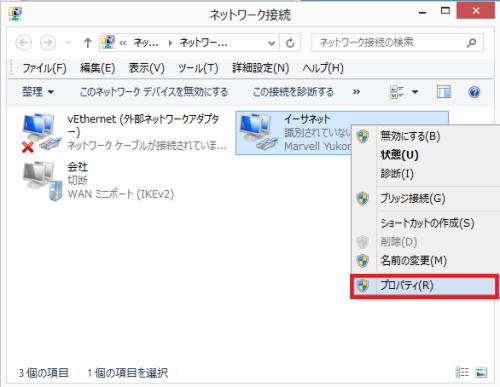 RADIUS 802.1X クライアントイーサーネットプロパティ