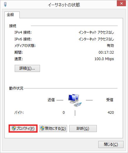 RADIUS 802.1X クライアントイーサーネット状態