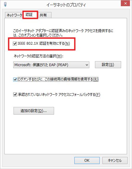 RADIUS 802.1X クライアント認証有効