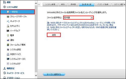 QNAPコードページ設定