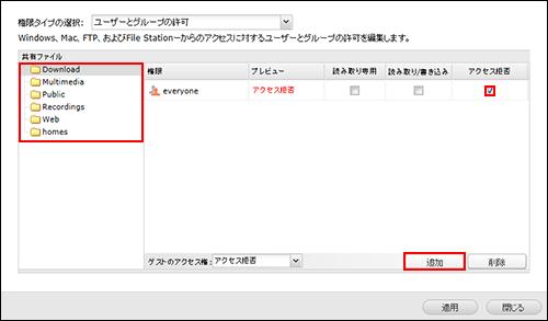QNAPアクセス権設定