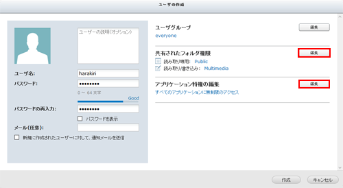 QNAPユーザ作成