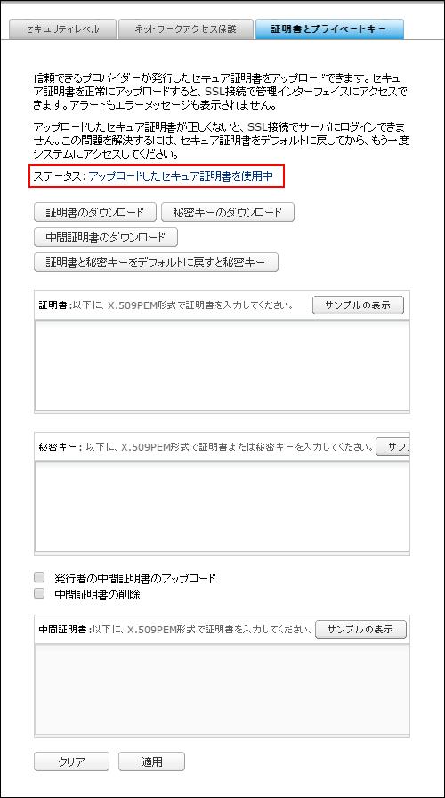 QNAP SSL証明書