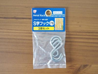 メタルラックS字フック