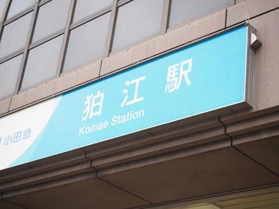 小田急狛江駅北口