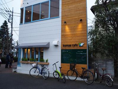 狛江喫茶店