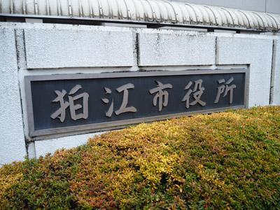 狛江市役所
