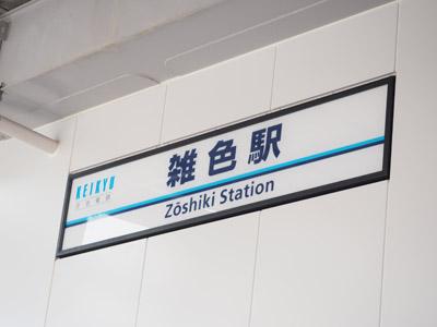 京急本線雑色駅