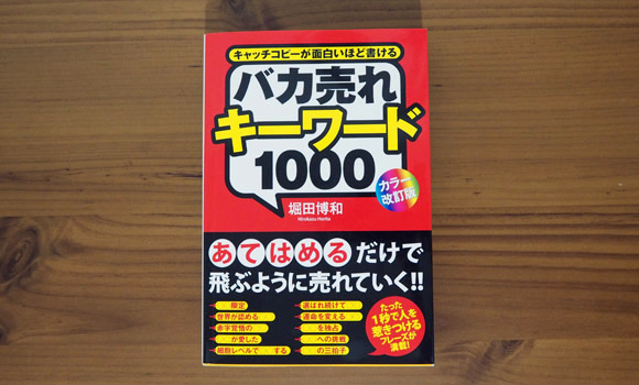 バカ売れキーワード1000