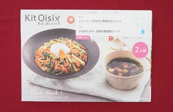 Kit Oisix調理例