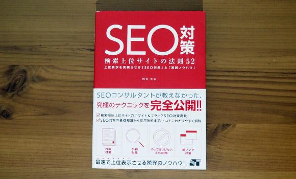 検索上位サイトの法則52
