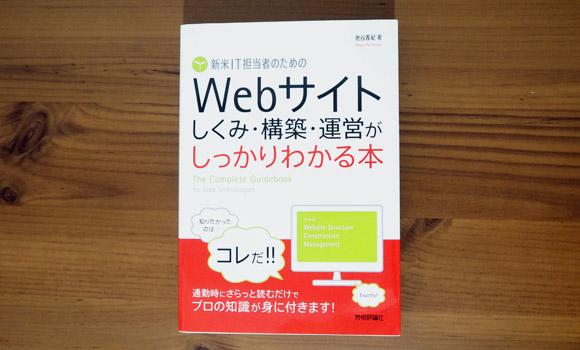 WEBサイトしくみ・構築・運営がしっかりわかる本