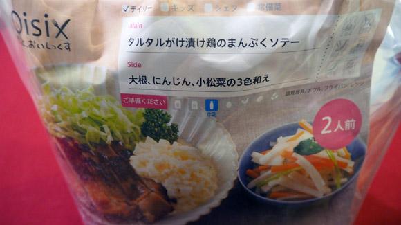 タルタルがけ漬け鶏のまんぷくソテーパッケージ