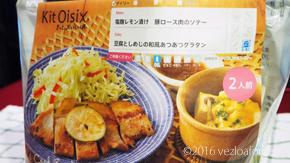 塩麹レモン漬け豚ロース肉のソテー