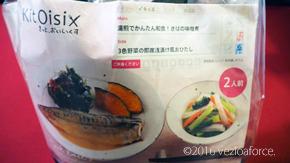湯煎で簡単和食!さばの味噌煮