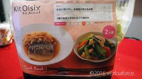 さばと切り干し、北海道大豆の含め煮