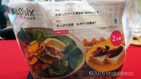 かぼっコリーと醤油漬け豚のせサラダ