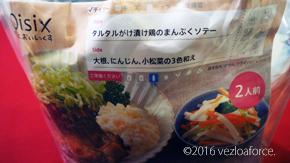 タルタルがけ漬け鶏のまんぷくソテー