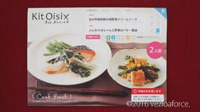 旨み熟成秋鮭の和野菜クリームソース