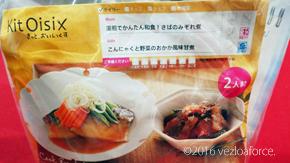 湯煎でかんたん和食!さばのみぞれ煮