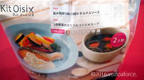 旨み熟成秋鮭の簡単タルタルソース