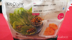 4種類野菜のお手製肉味噌レタス巻き