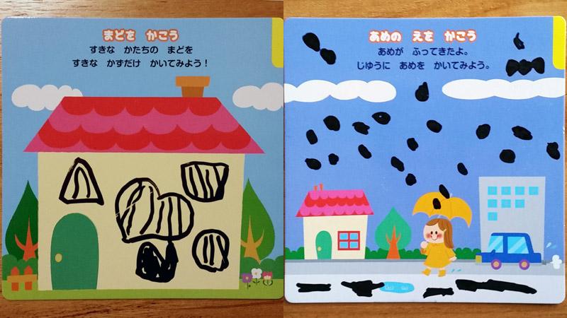 遊びながら脳が育つ!120のおえかきカードの例